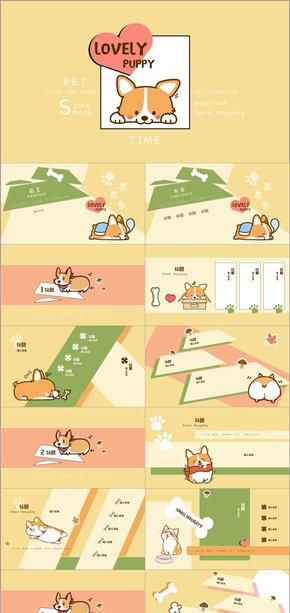 可爱卡通狗狗主题PPT模板