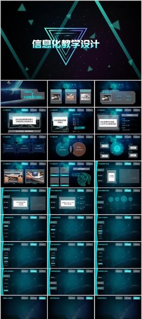 科技风信息化教学设计模板
