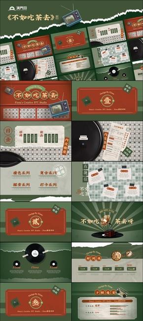 不如吃茶去-撞色复古香港茶餐厅概念创意模板
