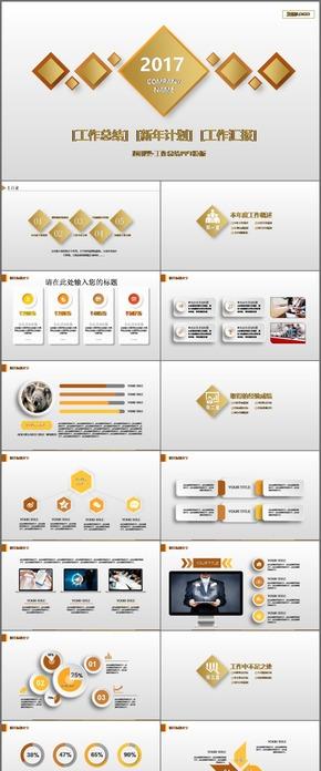 微立體 金色 通用 工作總結 計劃 匯報 述職 會議報告模板