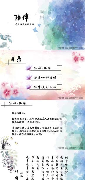 陪伴·平淡而美好的生活 中国风唯美意境动态PPT模板