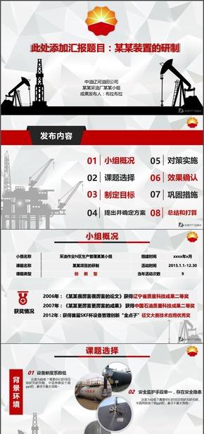 简约大气质感石油汇报PPT模板
