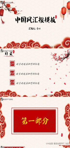 祥云——中国风系列汇报模板