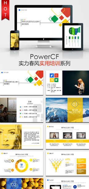 【春风】4色管理培训课件通用模板