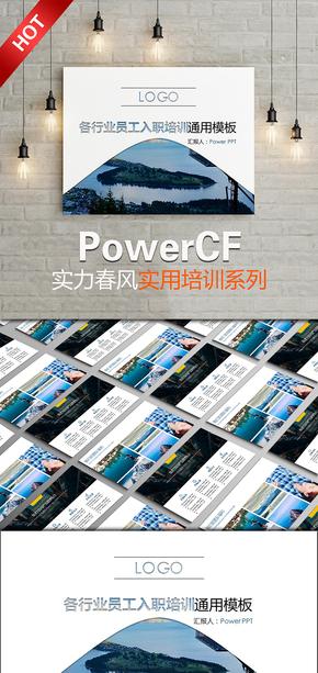 【春风】蓝色员工入职培训、企业介绍实用模板