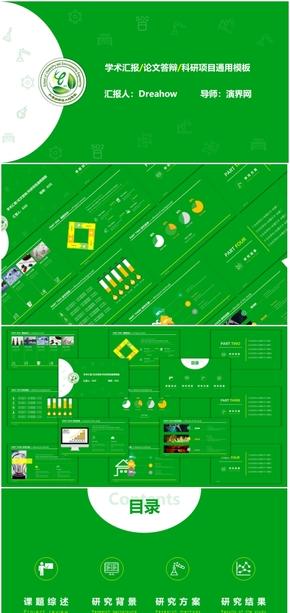 绿色扁平论文答辩科研项目学术汇报PPT模板