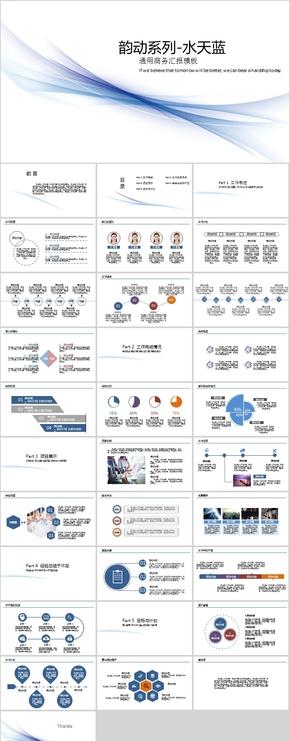 【韵动系列-水天蓝】动态商务汇报通用模板JedieDesign