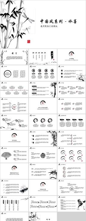 【中国风系列-水墨】动态商务汇报通用模板JedieDesign