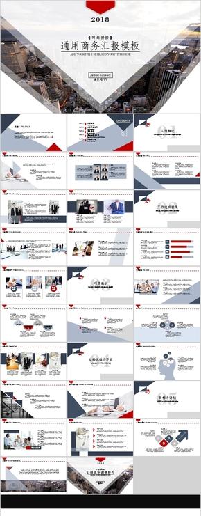 【时尚拼接】动态年终总结新年计划季度及项目汇报通用JedieDesign