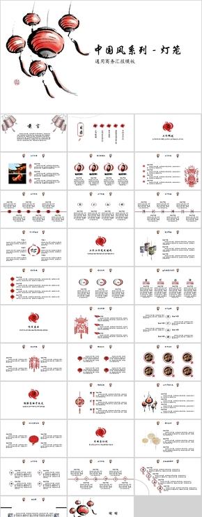 【中国风系列-灯笼】动态商务汇报通用模板JedieDesign