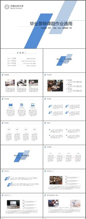 蓝色动态高校毕业论文答辩课题作业通用模板JedieDesign