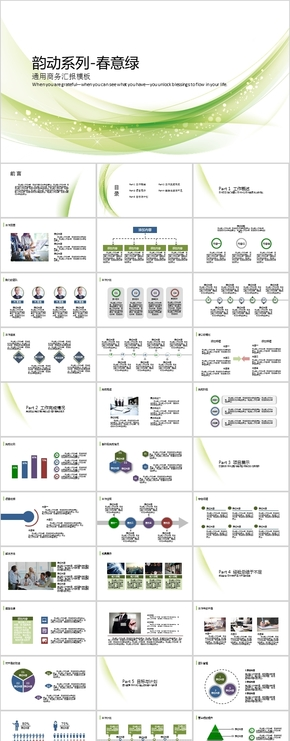 【韵动系列-春意绿】动态商务汇报通用模板JedieDesign