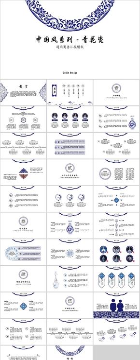 中国风系列-青花瓷】动态商务汇报通用模板JedieDesign
