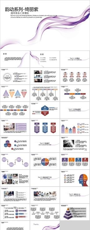 【韵动系列-绮丽紫】动态商务汇报通用模板JedieDesign