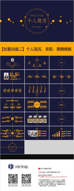 创意动画二个人简历求职竞聘通用模板JedieDesign