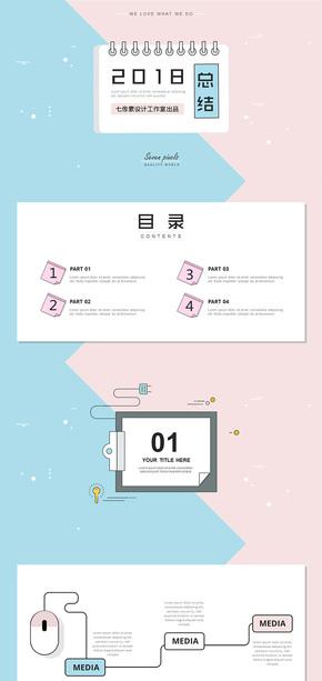 蓝色粉色小清新时尚欧美杂志风格工作总结ppt模板