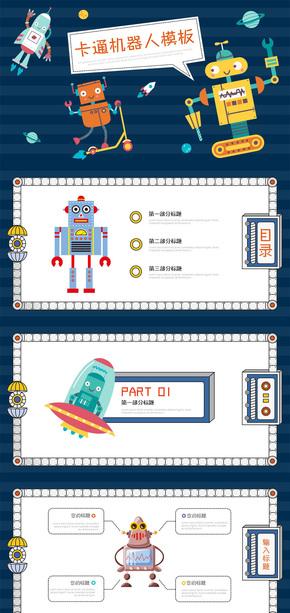 可爱卡通机器人小学幼儿园儿童教育课件家长会PPT模板