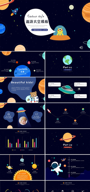 卡通动漫创意太空遨游儿童成长教育幼儿园教师公开课课件