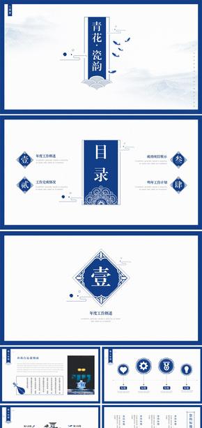蓝色中国风青花瓷古典意境工作总结汇报ppt模板