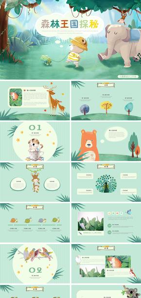 卡通可爱动物幼儿园小学课件教育教学公开课家长会ppt模板