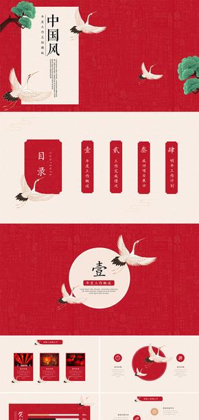 红色中国风古典年终总结工作汇报新年计划ppt模板