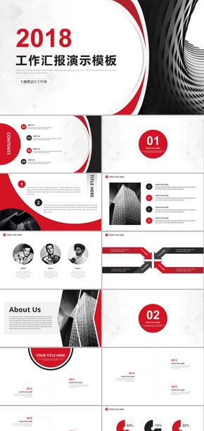 【七像素】红黑色简约商务工作总结企业简介PPT模板
