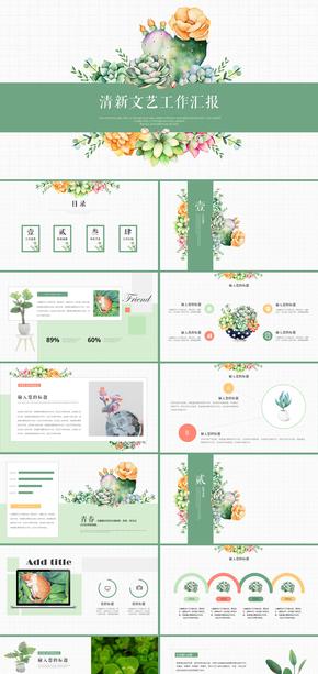 【七像素】清新植物文艺工作汇报ppt模板