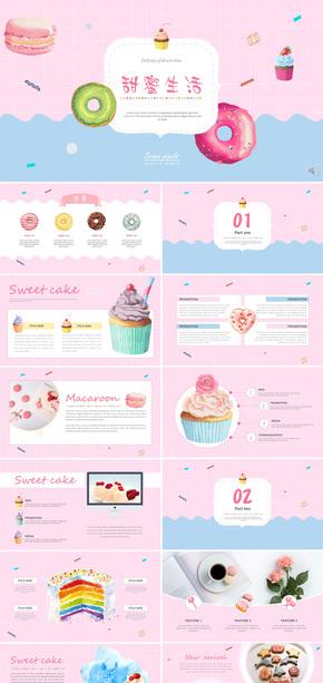 甜蜜可爱蛋糕烘培甜品咖啡工作汇报ppt模板