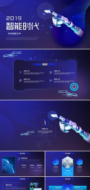 蓝色未来感科技人工智能区块链工作汇报ppt模板