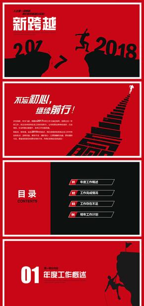 跨越2018红黑色简约商务年终总结工作汇报新年计划ppt模板