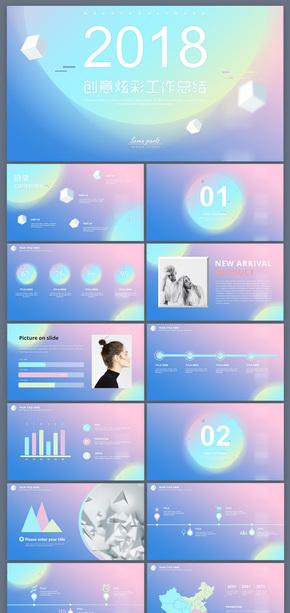 【七像素】创意渐变炫彩时尚年终总结工作汇报ppt动态模板