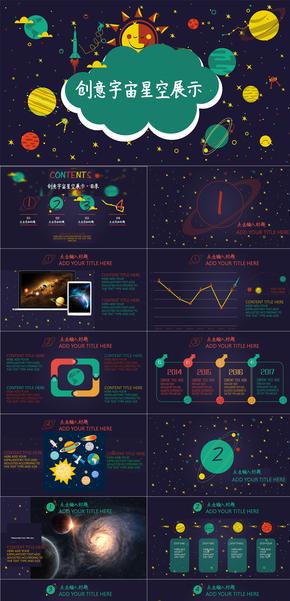 儿童 幼儿教育 知识演讲 创意宇宙 卡通星空 天空 PPT模板 探索宇宙 太阳系 星空 银河