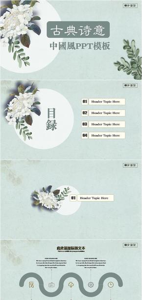 绿色清新诗意复古中国风PPT模板商务工作汇报