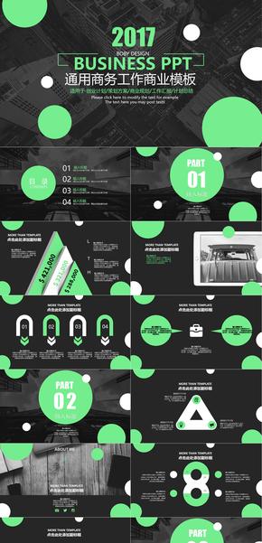 绿白圆圈欧美风商务风建筑个性通用商务商业PPT模板