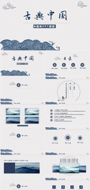蓝色中国风复古古典海水祥云精致典雅文化PPT模板工作汇报会展个人简历