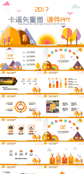 橙色黄色矢量卡通图动漫可爱树叶教学课件英语语文PPT模板