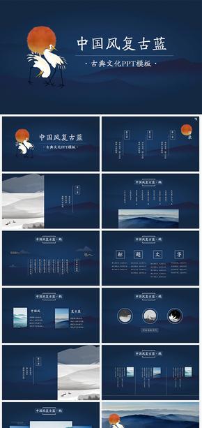 蓝色复古蓝中国风鹤白鹤丹顶鹤PPT模板古典中国文化之美夜色太阳
