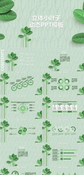 绿色小清新一叶子植物动态PPT模板树叶文艺大自然风景