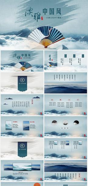 蓝色复古中国风中国传统文化古典扇子淡雅云朵天空高端文化宣传PPT
