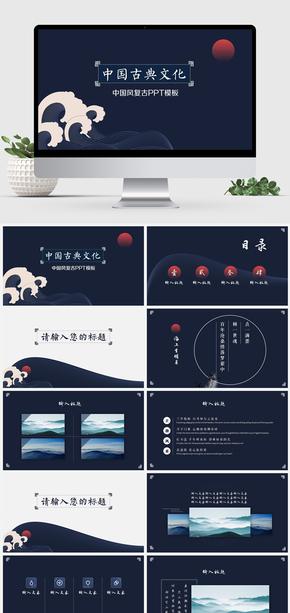 中国风海浪明月古典夜色文化中国唐诗宋词PPT模板文艺复古古典月色