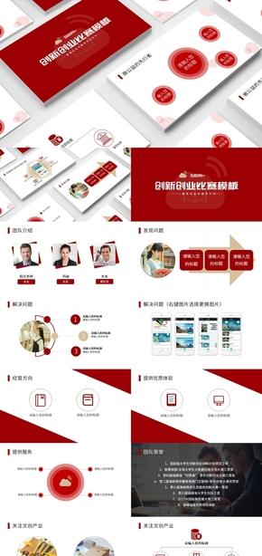 深红简约互联网+创新创业比赛书吧PPT静态模板
