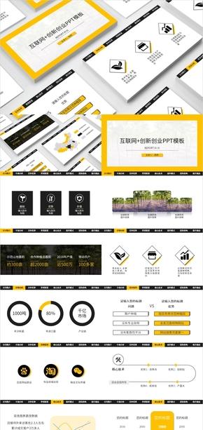 互联网+创新创业农业科技黄色静态PPT模板