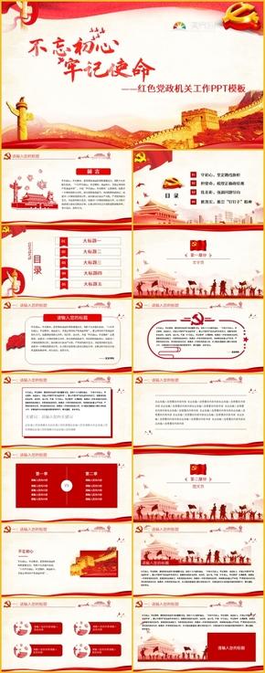 紅色黨政機關工作匯(hui)報述職(zhi)PPT模板(ban)