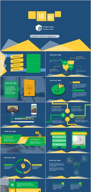 黄蓝绿经典搭配大气简约商务工作总结汇报通用PPT模板