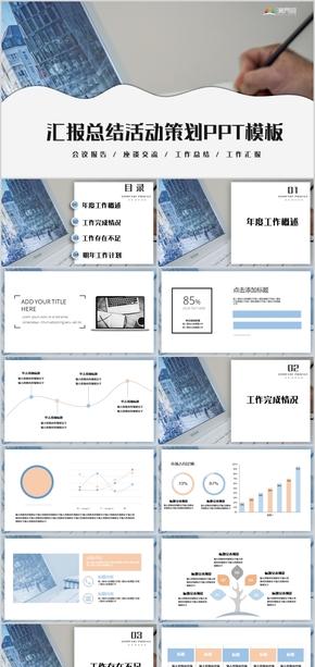蓝色流体简约工作汇报总结商业计划PPT模板