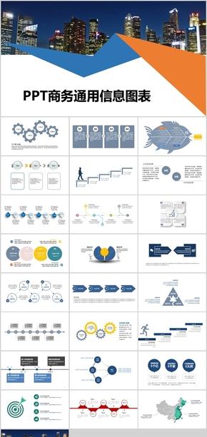 蓝色扁平商务通用PPT信息图表