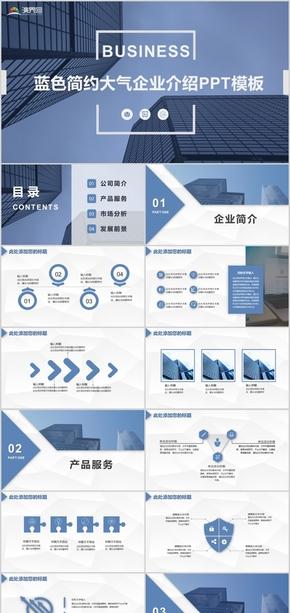 蓝色扁平简约大气企业介绍产品宣传商业计划PPT模板