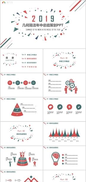 红色结合简洁企业年中总结策划PPT模板
