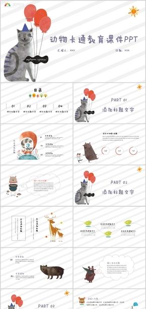 幼儿教育动物卡通通用PPT模板