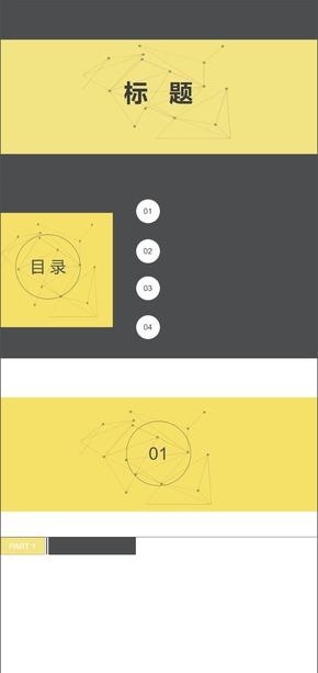 黃色扁平工作匯報PPT模板